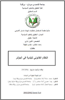 مذكرة ماستر: النظام القانوني للبلدية في الجزائر PDF
