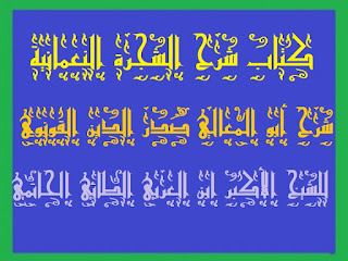 كتاب تاج الرّسائل ومنهاج الوسائل . الشيخ الأكبر ابن العربي الطائي الحاتمي الأندلسي