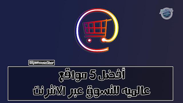 أفضل 5 مواقع عالميه للتسوق من الانترنت و تدعم دول العربيه