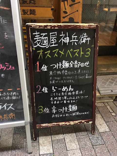 麺屋神兵衛 オススメベスト3