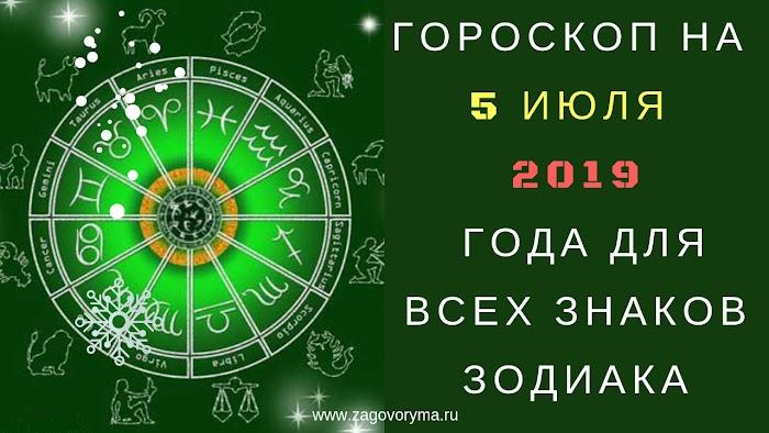 ГОРОСКОП НА 5 ИЮЛЯ 2019 ГОДА