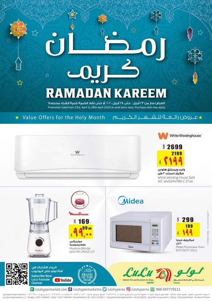 عروض لولو الرياض اليوم 23 ابريل حتى 28 ابريل 2020 رمضان كريم