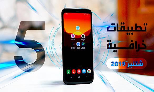 افضل تطبيقات الاندرويد لهذا الشهر 2019