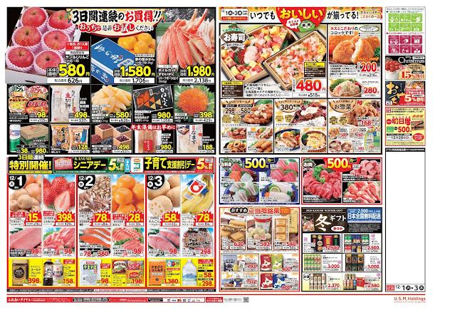12月1日号 フードスクエア/越谷レイクタウン店