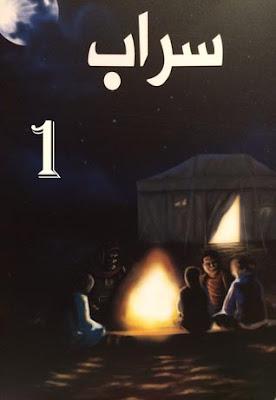 رواية سراب حصريا – الفصل الأول