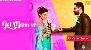 Gal Mann Ve गल मन वे Song Lyrics   Jagjeet Chatha   Latest Punjabi Song 2020