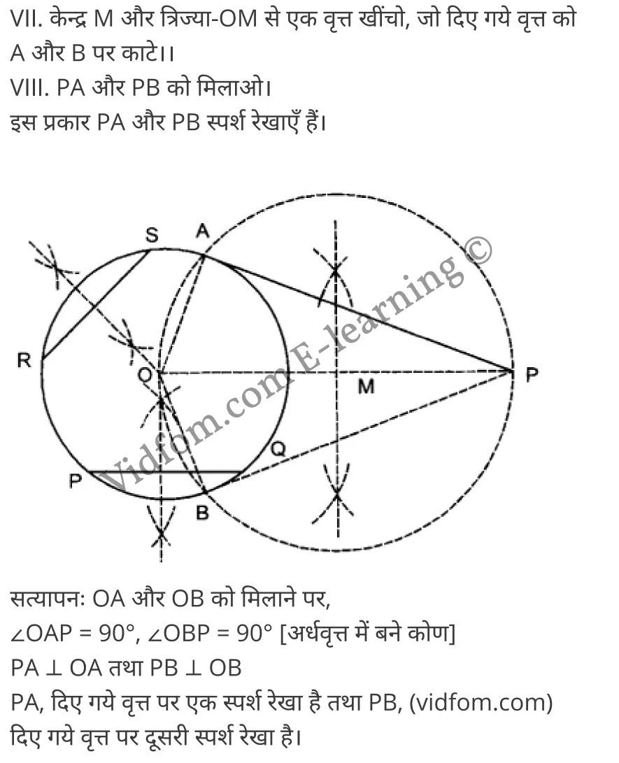 कक्षा 10 गणित  के नोट्स  हिंदी में एनसीईआरटी समाधान,     class 10 Maths chapter 11,   class 10 Maths chapter 11 ncert solutions in Maths,  class 10 Maths chapter 11 notes in hindi,   class 10 Maths chapter 11 question answer,   class 10 Maths chapter 11 notes,   class 10 Maths chapter 11 class 10 Maths  chapter 11 in  hindi,    class 10 Maths chapter 11 important questions in  hindi,   class 10 Maths hindi  chapter 11 notes in hindi,   class 10 Maths  chapter 11 test,   class 10 Maths  chapter 11 class 10 Maths  chapter 11 pdf,   class 10 Maths  chapter 11 notes pdf,   class 10 Maths  chapter 11 exercise solutions,  class 10 Maths  chapter 11,  class 10 Maths  chapter 11 notes study rankers,  class 10 Maths  chapter 11 notes,   class 10 Maths hindi  chapter 11 notes,    class 10 Maths   chapter 11  class 10  notes pdf,  class 10 Maths  chapter 11 class 10  notes  ncert,  class 10 Maths  chapter 11 class 10 pdf,   class 10 Maths  chapter 11  book,   class 10 Maths  chapter 11 quiz class 10  ,    10  th class 10 Maths chapter 11  book up board,   up board 10  th class 10 Maths chapter 11 notes,  class 10 Maths,   class 10 Maths ncert solutions in Maths,   class 10 Maths notes in hindi,   class 10 Maths question answer,   class 10 Maths notes,  class 10 Maths class 10 Maths  chapter 11 in  hindi,    class 10 Maths important questions in  hindi,   class 10 Maths notes in hindi,    class 10 Maths test,  class 10 Maths class 10 Maths  chapter 11 pdf,   class 10 Maths notes pdf,   class 10 Maths exercise solutions,   class 10 Maths,  class 10 Maths notes study rankers,   class 10 Maths notes,  class 10 Maths notes,   class 10 Maths  class 10  notes pdf,   class 10 Maths class 10  notes  ncert,   class 10 Maths class 10 pdf,   class 10 Maths  book,  class 10 Maths quiz class 10  ,  10  th class 10 Maths    book up board,    up board 10  th class 10 Maths notes,      कक्षा 10 गणित अध्याय 11 ,  कक्षा 10 गणित, कक्षा 10 गणित अध्याय 11  के नोट्स हिंदी में,  कक्षा 10 का गणित अध्य