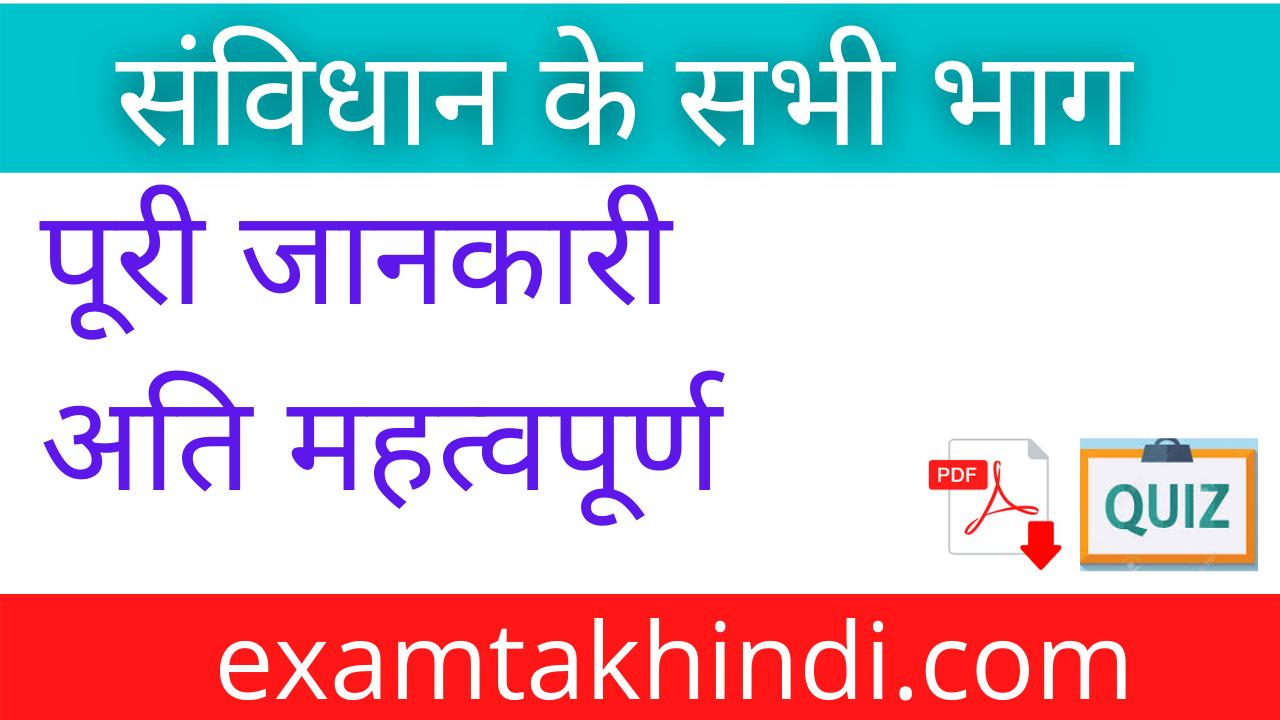 Parts of Indian Constitution, Samvidhan Ke Bhag