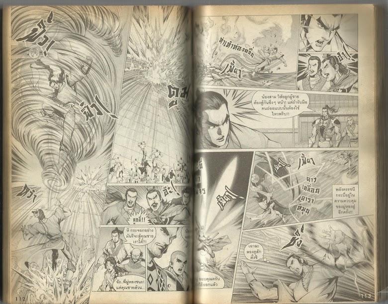 Demi Gods & Semi Devils - หน้า 57