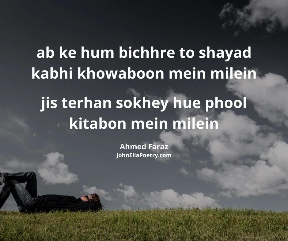 ab ke hum bichhre to shayad kabhi khowaboon mein milein