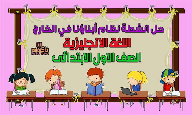 حل انشطة اللغة الانجليزية للصف الاول الابتدائى نظام ابناؤنا في الخارج لعام 2019