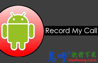 手機通話錄音軟體 APP - Record My Call APP / APK Download,好用的電話錄音 APP Android 版