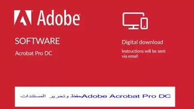 Adobe Acrobat Pro DC حفظ وتحرير المستندات