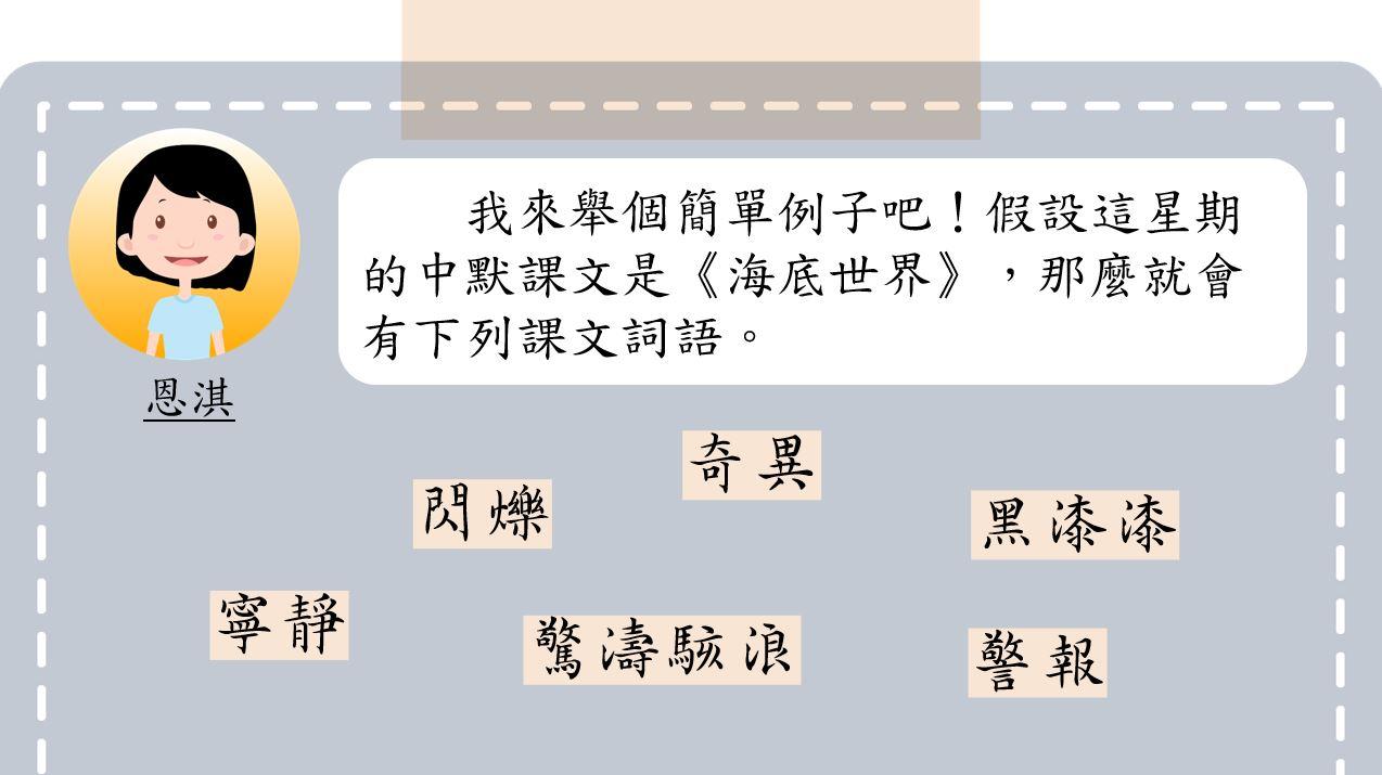 有效的溫習策略:自由聯想的創意默書|趣談中文|尤莉姐姐的反轉學堂