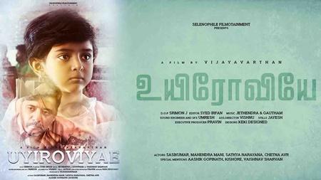 Uyiroviyae – Tamil Short Film Directed by Vijayavarthan   Srimon J   Jethendra and Gowtham