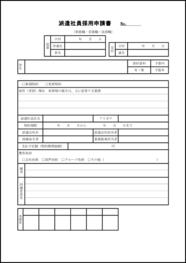 派遣社員採用申請書 005