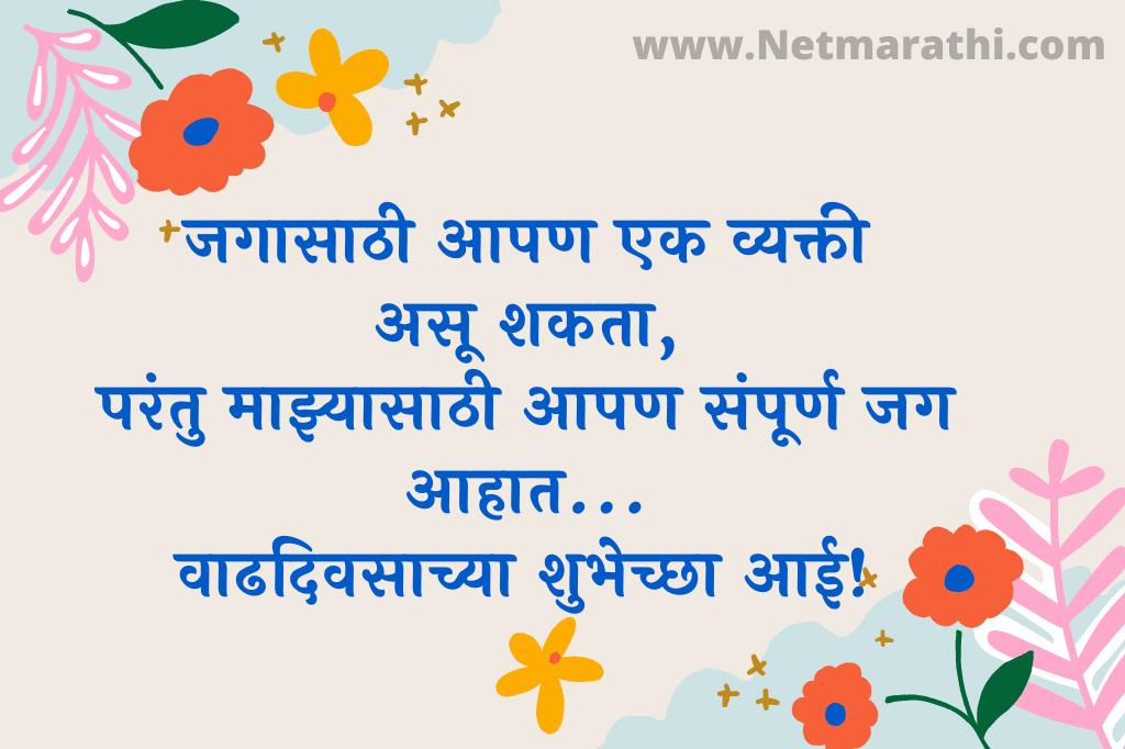 Mother-Birthday-Wishes-in-Marathi