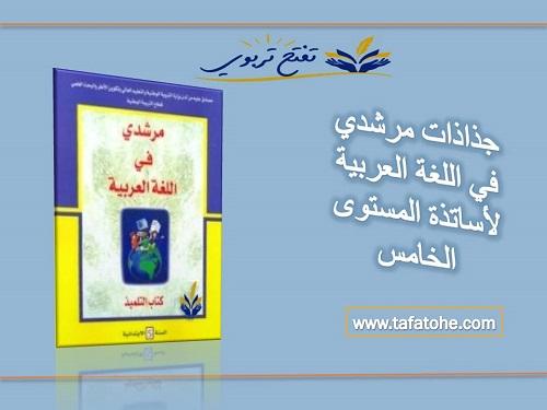 جذاذات مرشدي في اللغة العربية لاساتذة المستوى الخامس