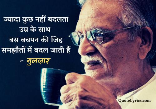 Gulzar Quotes in Hindi