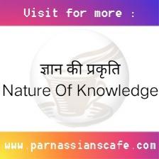 ज्ञान की प्रकृति | Nature of knowledge