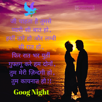 good-night-love-images-hindi-shayari