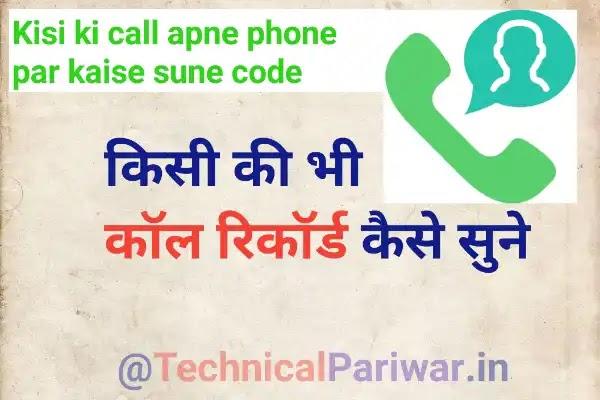 दुसरो की कॉल Recording कैसे सुने अपने mobile पर | automatic hidden calling recorder apk download
