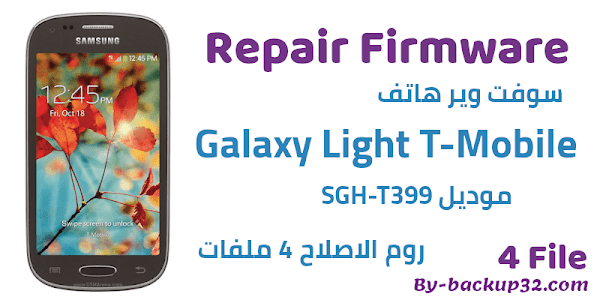 سوفت وير هاتف Galaxy Light T-Mobile موديل SGH-T399 روم الاصلاح 4 ملفات تحميل مباشر