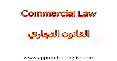 Commercial Law    القانون التجاري