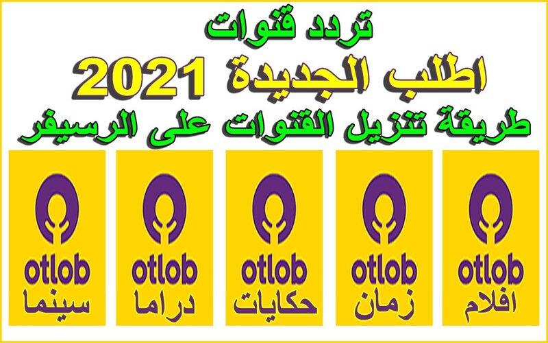 تردد قنوات اطلب Otlop الجديد علي نايل سات 2021