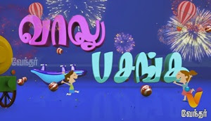 Vaalu Pasanga Game Show-Diwali Spl 2016 – Vendhar tv Deepavali Special Program