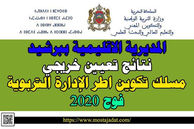 المديرية الاقليمية ببرشيد: نتائج تعيين خريجي مسلك تكوين اطر الإدارة التربوية فوج 2020