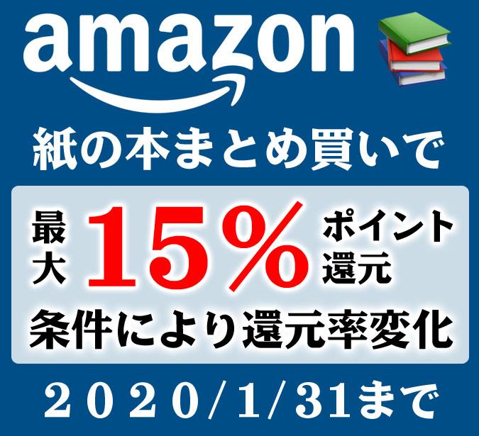 【紙の本ポイント還元】Amazonで紙の本まとめて買うと最大15%ポイント還元(1/31まで)