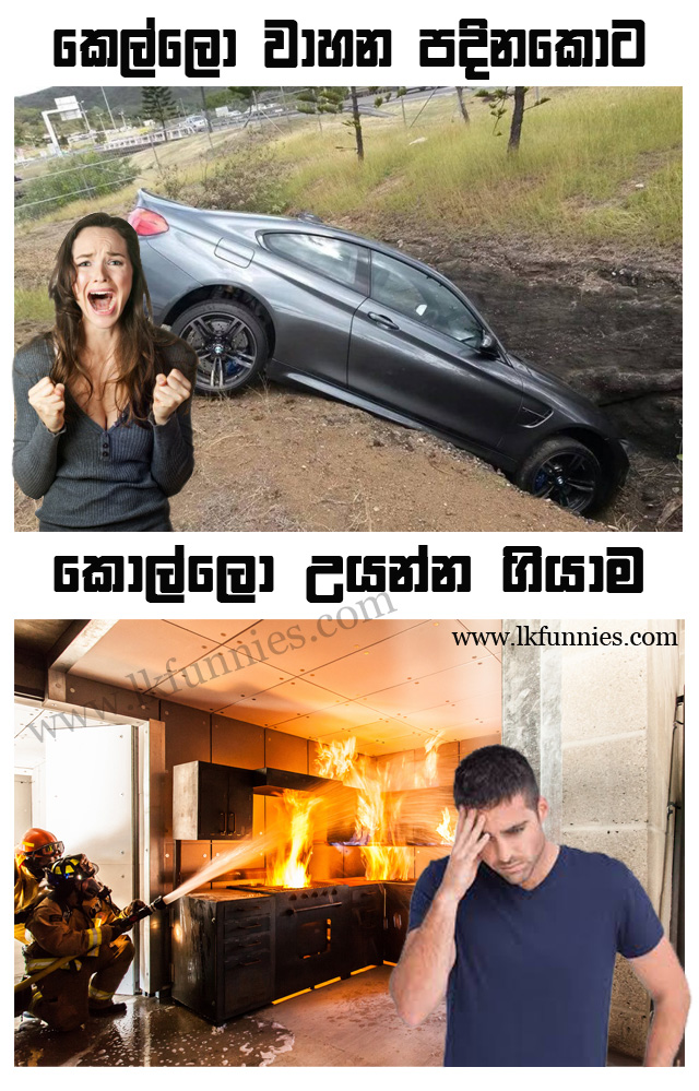 Driving And Cooking Sinhala Joke  Lk Funnies-2433