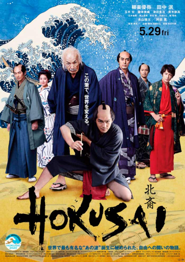 Hokusai film (Hajime Hashimoto) - poster