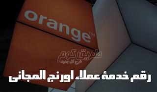 رقم خدمة عملاء اورنج مصر المجانى