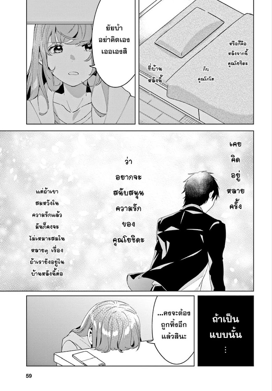 Hige wo Soru. Soshite Joshikousei wo Hirou - หน้า 9