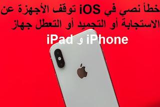 خطأ نصي في iOS توقف الأجهزة عن الاستجابة أو التجميد أو التعطل جهاز iPhone و iPad
