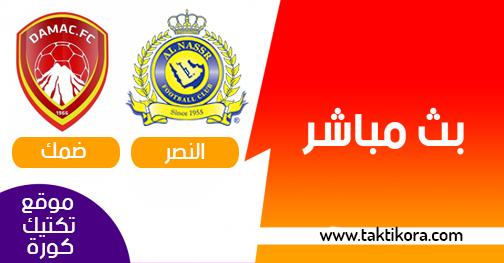 مشاهدة مباراة النصر وضمك بث مباشر 22-08-2019 الدوري السعودي