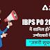 IBPS PO Prelims Exam 2020 में शामिल होने वाले उम्मीदवार ज़रूर पढ़ें : Ibps ने जारी किया Important information Handout