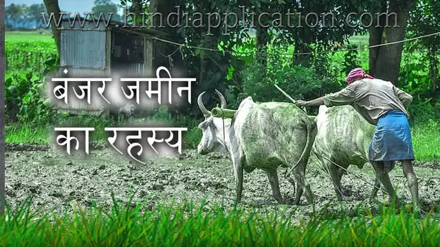 Mystery of barren land story in hindi