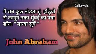 मैं सब कुछ तोड़ता हूं, हड्डियों से कानून तक। मुंबई का नया डॉन। मान्या सुर्वे। Biography of John Abraham