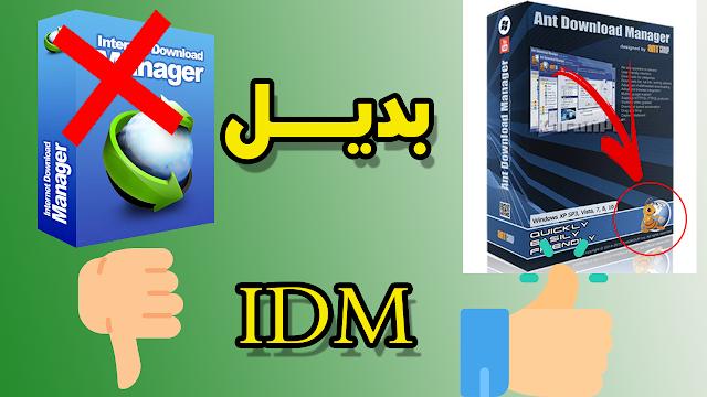 أفضل بديل لبرنامج التحميل IDM مع العملاق (النملة) Ant Download Manager  وداعا أنترنت داونلود مانجر (2018)
