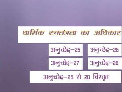 धार्मिक स्वतंत्रता का अधिकार :अनुच्छेद 25से 28 Right to religious freedom in Hindi