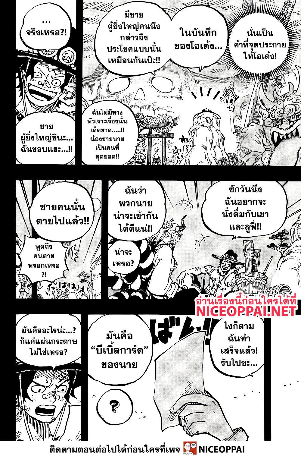 อ่านการ์ตูน One Piece ตอนที่ 1000 หน้าที่ 7