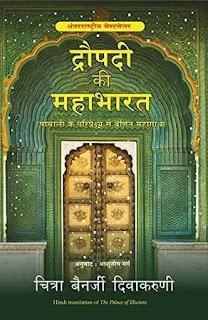 draupadi ki mahabharat hindi by chitra banerjee divakaruni,best mythological fiction novels in hindi