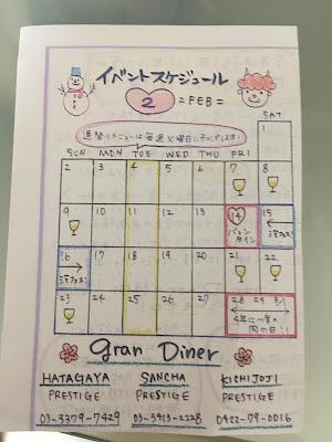 イベントカレンダー(2月)