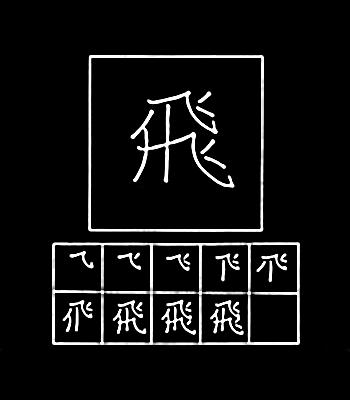 kanji terbang