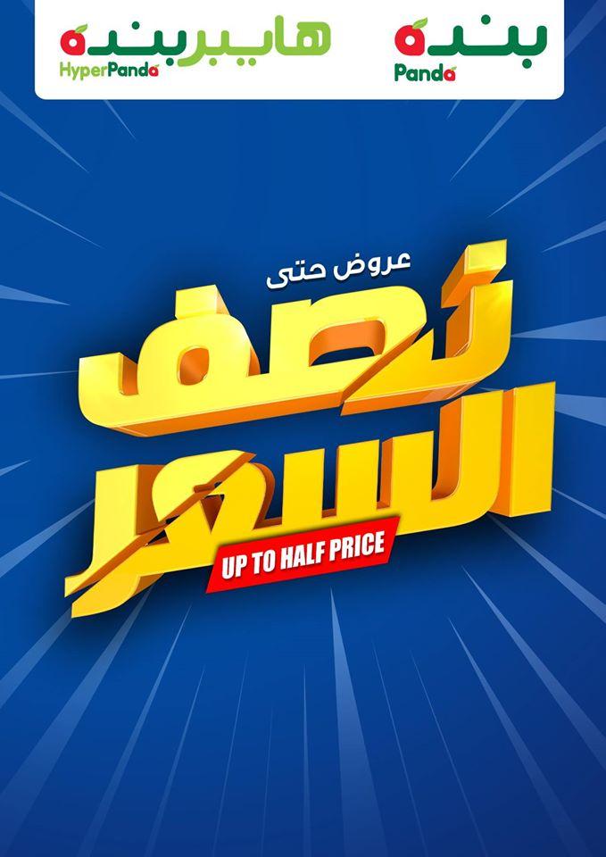 عروض بنده السعودية اليوم 17 يونيو حتى 23 يونيو 2020 عروض حتى نصف السعر