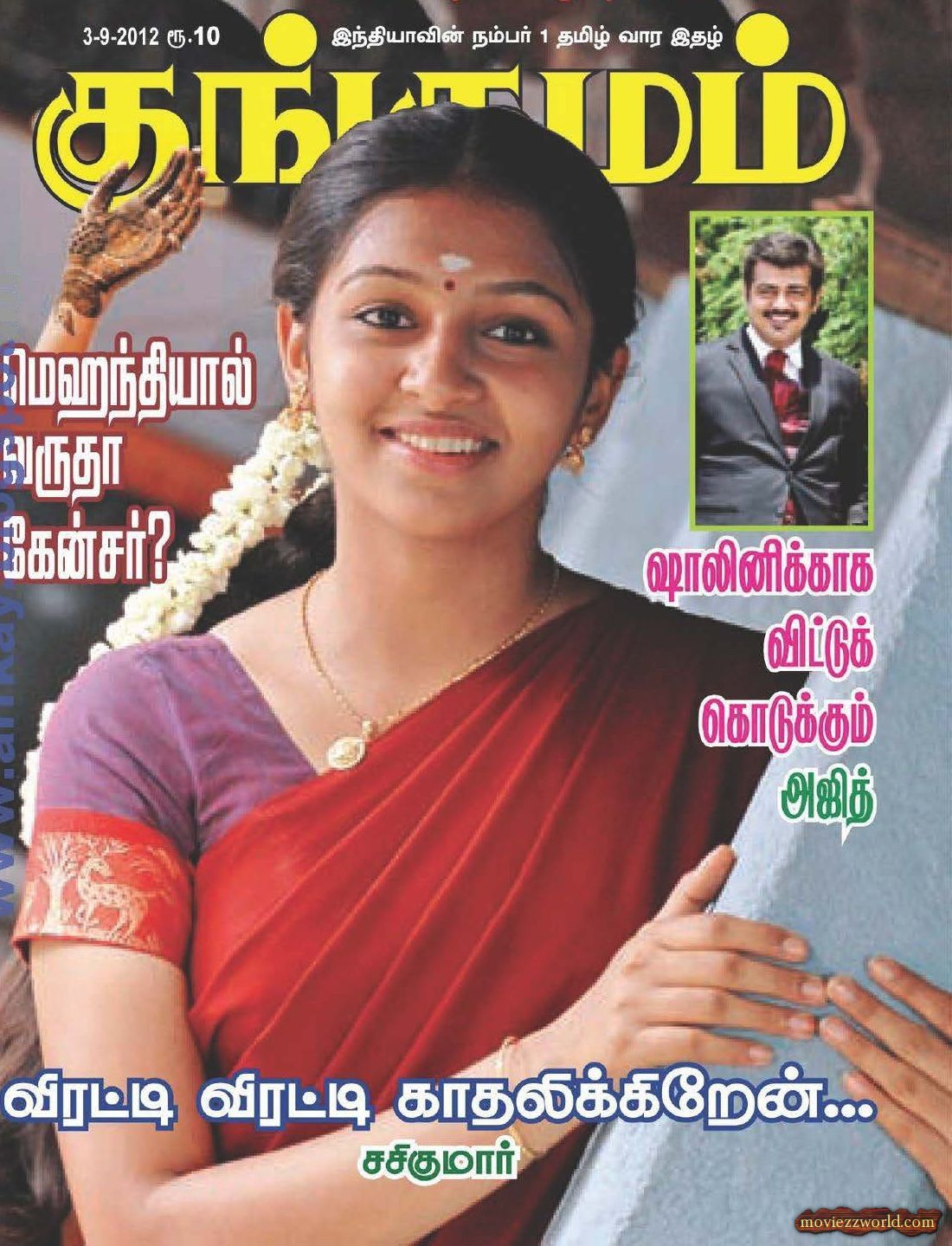 Tamil cinema magazines free download / Kala paisa pyar drama