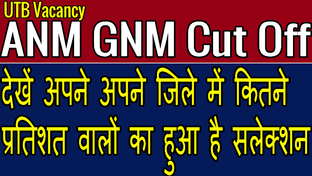 UTB ANM GNM Lab Technician Recruitment Cut Off District Wise